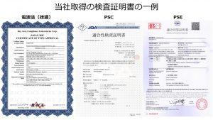 当社取得の検査証明書の一例