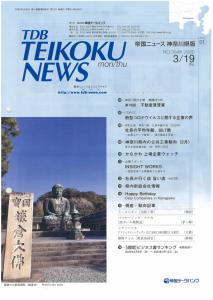 認証取得で企業競争力を高める TEIKOKU NEWS 神奈川県版 2020/03/19 thu.