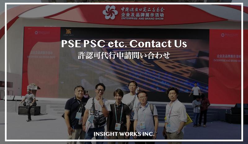 インサイトワークス株式会社がPSE、PSC、電波法(技適)、計量法、IEC、JIS,医療機器など許認可申請代行します
