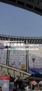 PSE特定電気用品やPSCなど生産工場検査が必要な大型案件にも対応中国工場への中国検査機関の検査員派遣も得意スマホ