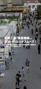 中国工場・検査機関との交渉・やりとりがスムーズ!日本の各認証に精通した中国人認証技術者が業務担当もちろん、日本工場もOKです!スマホ