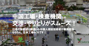 中国工場・検査機関との交渉・やりとりがスムーズ!日本の各認証に精通した中国人認証技術者が業務担当もちろん、日本工場もOKです!